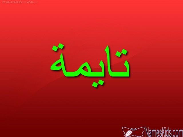 معنى اسم تايمة وأصله صوت الرعد المرتفع Taima اسم تايمة اسم تايمة بالانجليزية اسماء بنات Neon Signs Neon