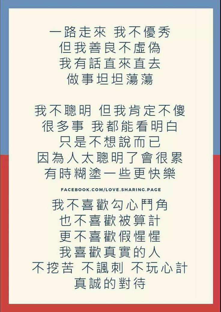 chinese writing quotes Handwriting practice is the proven and most widely used approach to learn and memorize chinese characters and words as an alternaive to writing on paper, this tool.
