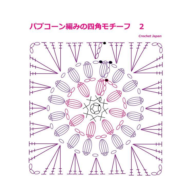 四角モチーフ 11 パプコーン編み2【かぎ針編み】 How to Crochet Square Motif  https://youtu.be/CwFyu6GAY1k パプコーン編みの、大きなお花の、四角モチーフです。 ピンク、パープル、バイオレットの、3色の糸で作りました。 長編み5目の、パプコーン編みです。 パプコーン編みが、2段ありますので、ボリュームのある四角モチーフができます。 バッグやクッションカバーに、沢山作って、ブランケットも素敵です。