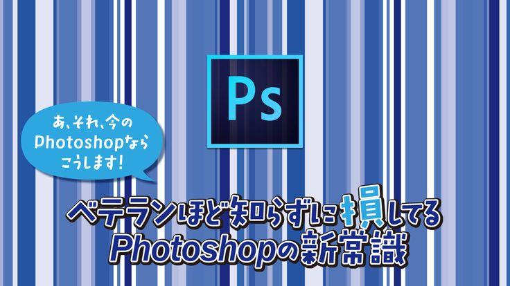 ベテランほど知らずに損してるPhotoshopの新常識 | Adobe Creative Station シリーズモノ