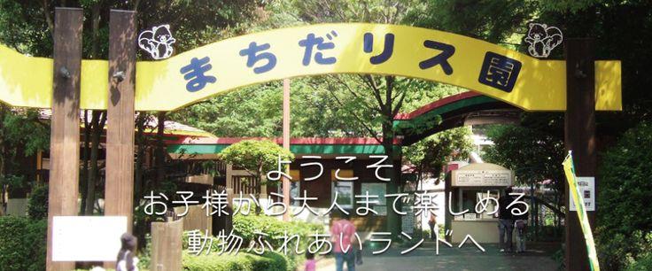 町田リス園 公式サイト