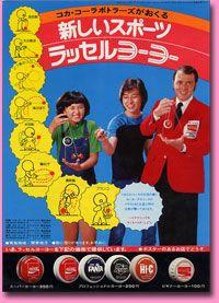 ラッセルヨーヨー 70年代後半~80年代 コカ・コーラ社の商品ロゴが描かれたヨーヨー。