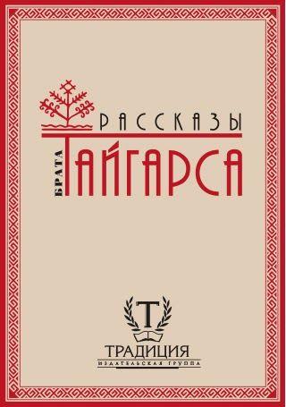 """Книги издательской группы """"Традиция"""": Рассказы брата Тайгарса"""