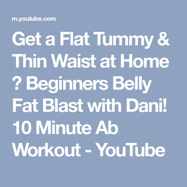 Get a Flat Tummy & Thin Waist at Home ♥ Beginners Belly Fat Blast with Dani! 10 Minute Ab Workout - YouTube