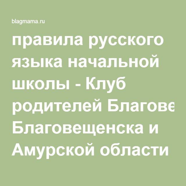 правила русского языка начальной школы - Клуб родителей Благовещенска и Амурской области