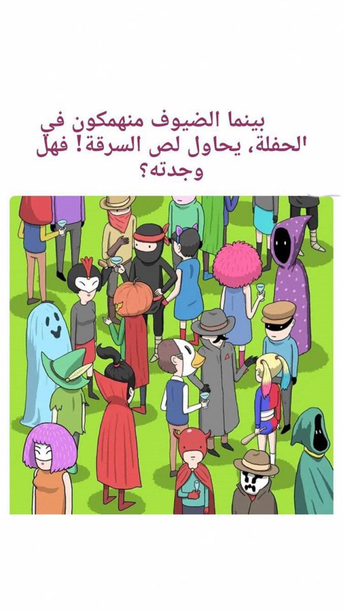 من هو اللص Science Projects For Kids Projects For Kids Arabic Words