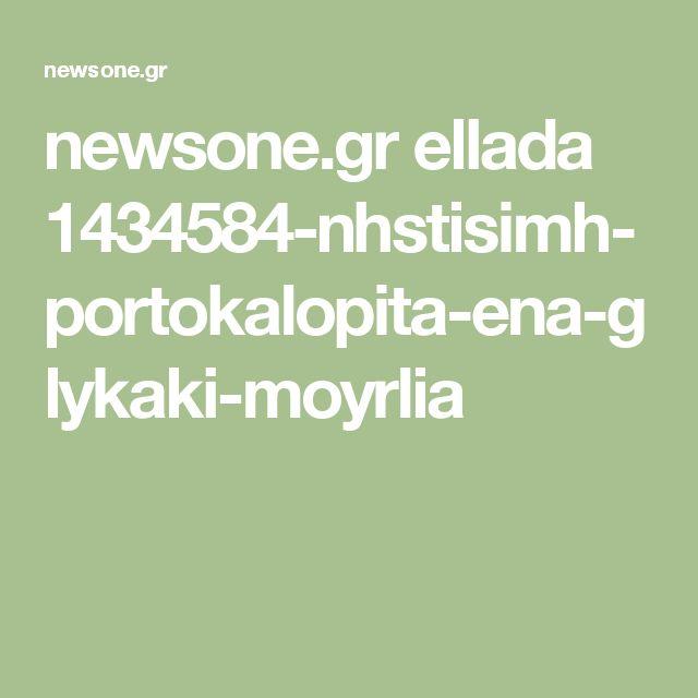 newsone.gr ellada 1434584-nhstisimh-portokalopita-ena-glykaki-moyrlia
