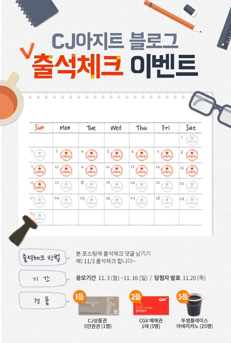 CJ아지트 블로그 출석체크 이벤트를 시작합니다! (이벤트 종료, 11/20 발표) : 네이버 블로그