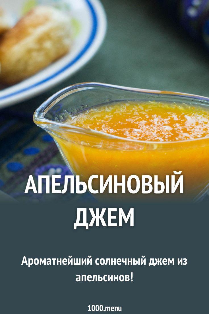 Как сделать апельсиновый джем фото 329