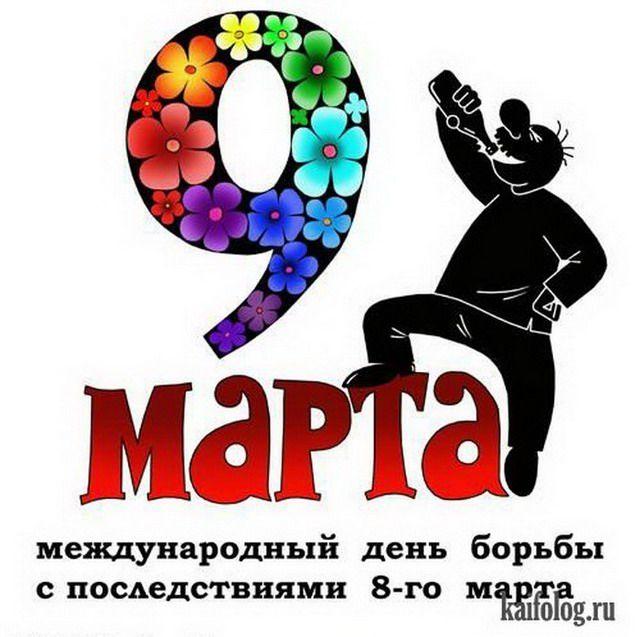 приколы с 8 марта с юмором короткие: 25 тыс изображений найдено в Яндекс.Картинках