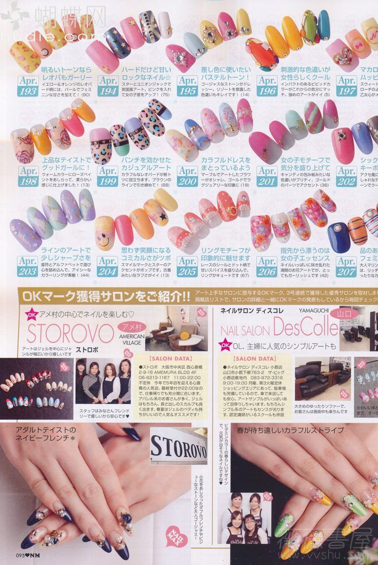 110 best Nail catalog designs images on Pinterest | Japanese nail ...