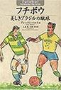 ブラジルにとってフチボウ(サッカー)とは一体どんな存在であるのか。それを浮き彫りにしてくれるのが本書。フチボウを軸にしたあらゆるブラジル文化を紹介している。例えば、黒人選手登場の歴史やマラカナンの悲劇、英雄ガリンシャのルーツ、宗教とサッカー、赤道直下やアマゾン川の中にあるサッカー場などなど、ブラジルの持つあらゆる面から、ブラジルサッカーの姿が三次元的に浮かび上がってくる。インテルナシオナルのバックグラウンドを知るためには、まず読むべき1冊だ。