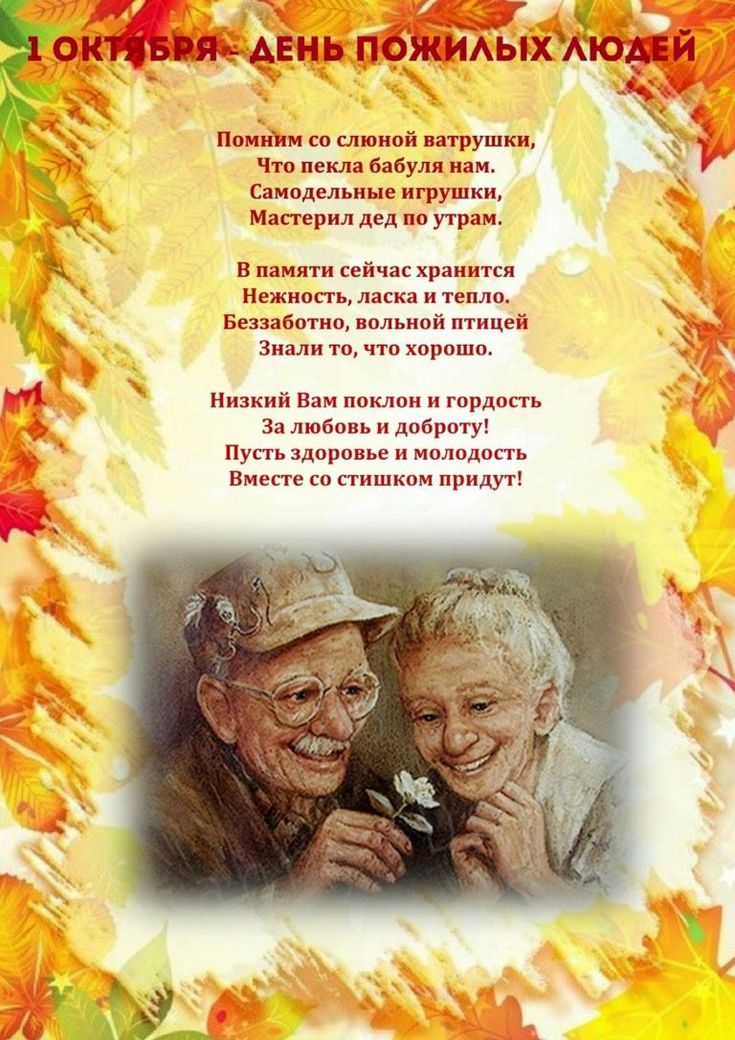 Картинки поздравление ко дню пожилого человека