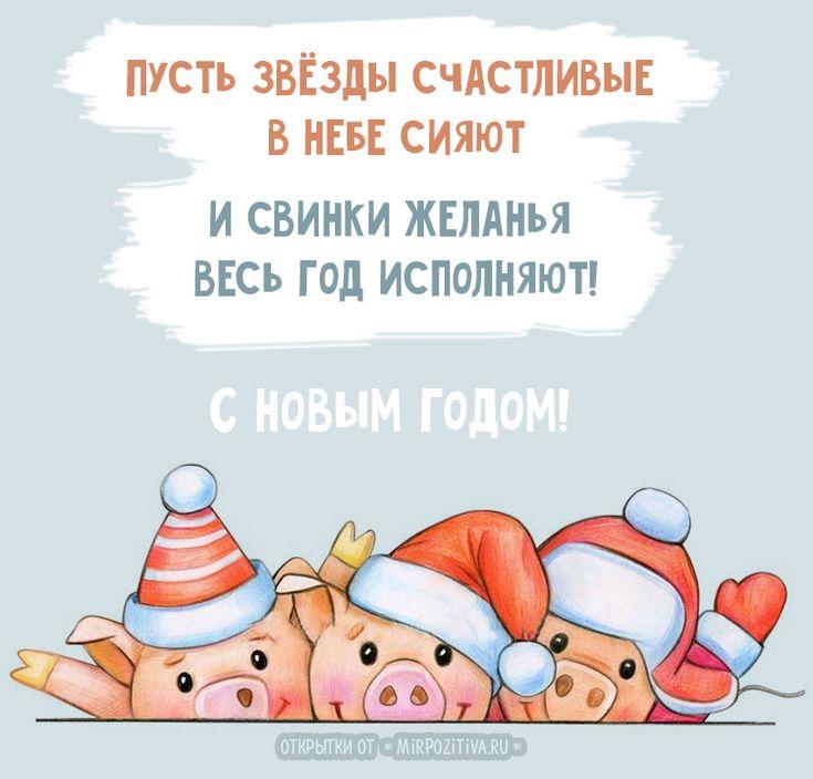 Поздравление с новым годом открытка свинки
