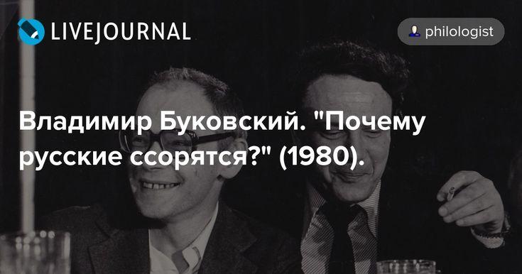 Владимир Константинович Буковский (род. 30 декабря 1942) — писатель, политический и общественный деятель. Один из основателей диссидентского движения в СССР. В…