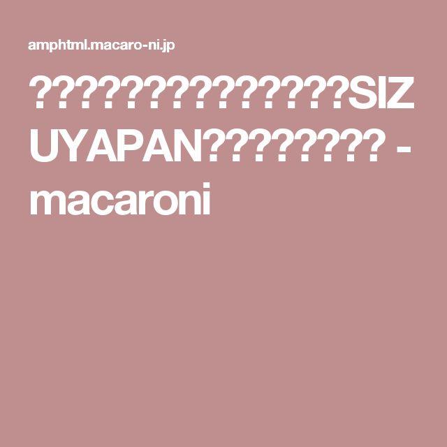 常識を覆す!あんぱん専門店「SIZUYAPAN」がクールすぎる - macaroni