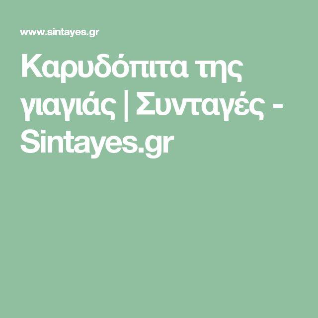 Καρυδόπιτα της γιαγιάς | Συνταγές - Sintayes.gr