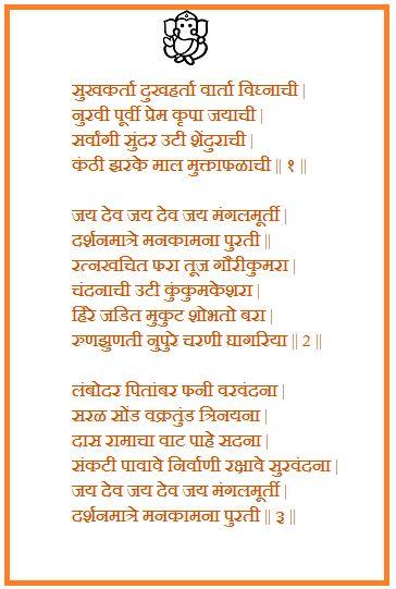 | श्री | Ganpati Aarti In Marathi Lyrics - Sukhakarta Dukhaharta - HAPPY GANESH CHATURTHI 2015