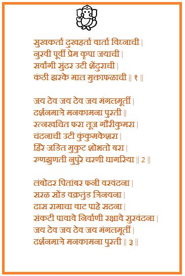   श्री   Ganpati Aarti In Marathi Lyrics - Sukhakarta Dukhaharta - HAPPY GANESH CHATURTHI 2015