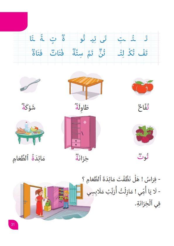 كتب مدرسية أنيسي كتاب القراءة لتلاميذ السنة الاولى من التعليم الاساسي موقع مدرستي In 2021 Learning Arabic Learn Arabic Alphabet Arabic Alphabet
