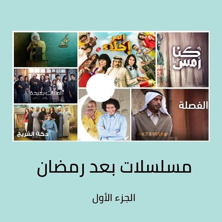 موعد وتوقيت عرض المسلسلات الخليجية على قناة أبوظبي والإمارات بعد رمضان 2020 Baseball Cards Cards Baseball