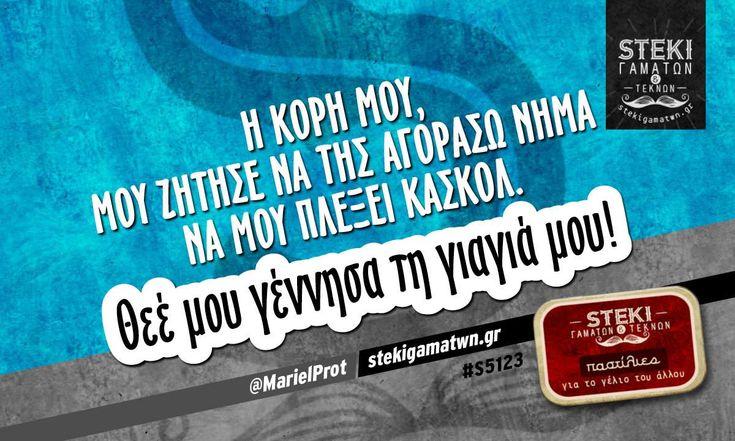 Η κόρη μου, μου ζήτησε να της αγοράσω νήμα  @MarielProt - http://stekigamatwn.gr/s5123/