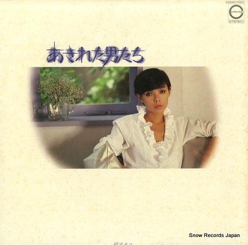 研ナオコ - あきれた男たち - C25A0102