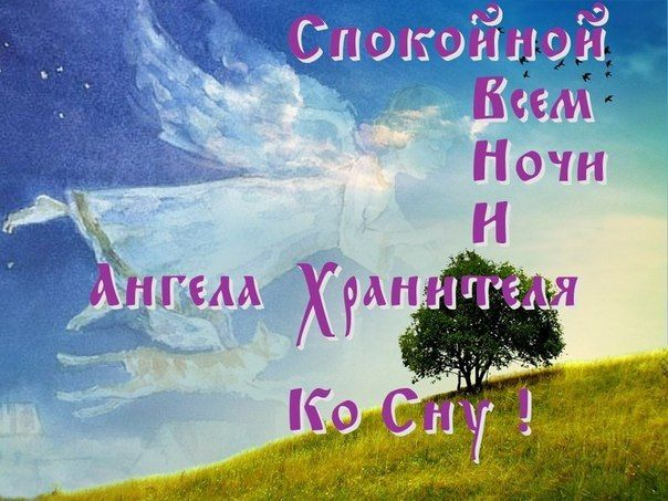 Православные открытки спокойной ночи, картинки