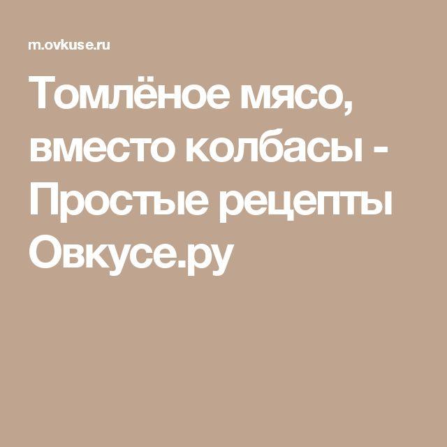 Томлёное мясо, вместо колбасы - Простые рецепты Овкусе.ру
