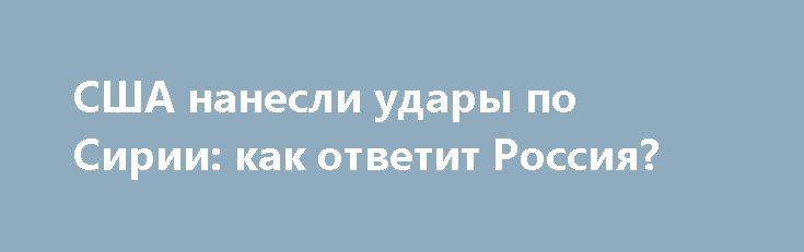 США нанесли удары по Сирии: как ответит Россия? http://rusdozor.ru/2017/04/07/ssha-nanesli-udary-po-sirii-kak-otvetit-rossiya/  Резкое обострение ситуации на Ближнем Востоке: США этой ночью нанесли авиаудар по сирийской авиабазе Аль-Шайрат. Почти 70 ракет «Томагавк» с кораблей в Средиземном море обрушились на взлетную полосу, склады горюче-смазочных материалов. Погибло 4 сотрудника авиабазы. Есть ли среди них русские, ...