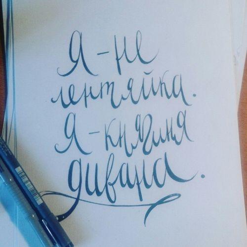 Я не лентяйка! Я княгиня дивана! Леттеринг надпись на русском каллиграфия