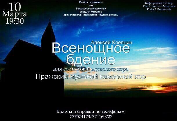 """Мировая премьера """"Всенощное бдение"""" для мужского хора Алексея Клепцина"""