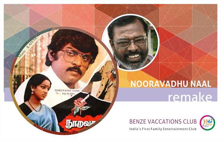 1984ம் ஆண்டு வெளியான 'நூறாவது நாள்' திரைப்படம் மீண்டும் மணிவண்ணனின் மகன் இயக்கத்தில் ரீமேக்காக இருக்கிறது.  #DIRECTORManivannan #nooravadhunaal #remake