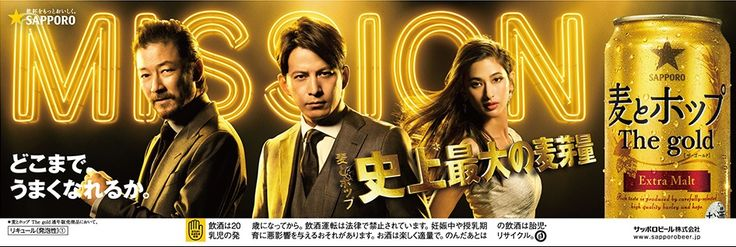 j sapporo beer - the gold mission j