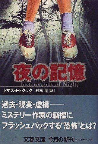 夜の記憶 (文春文庫)   トマス・H. クック http://www.amazon.co.jp/dp/4167218658/ref=cm_sw_r_pi_dp_95MJwb1YG1HWZ