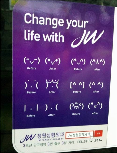 Creative Plastic Surgery Ad Using Emoticons