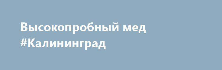 Высокопробный мед #Калининград http://www.mostransregion.ru/d_205/?adv_id=710 Купить добротный домашний полифлорный мед в Чебоксарах (с частной пасеки) по цене 1300 рублей и за 3-х литровую банку можно обратившись на веб-ресурс. Здесь же вы сможете заказать и другие натуральные продукты: козье молоко, козий творог, куриные яйца. Мы Вам советуем купить мед у нас! Мы на 100% уверены в целебных качествах нашего меда, оттого совсем не боимся его перехвалить. {{AutoHashTags}}