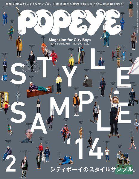 POPEYE(ポパイ) No.201402 (2014年01月10日発売) | 【Fujisan.co.jp】の雑誌・定期購読