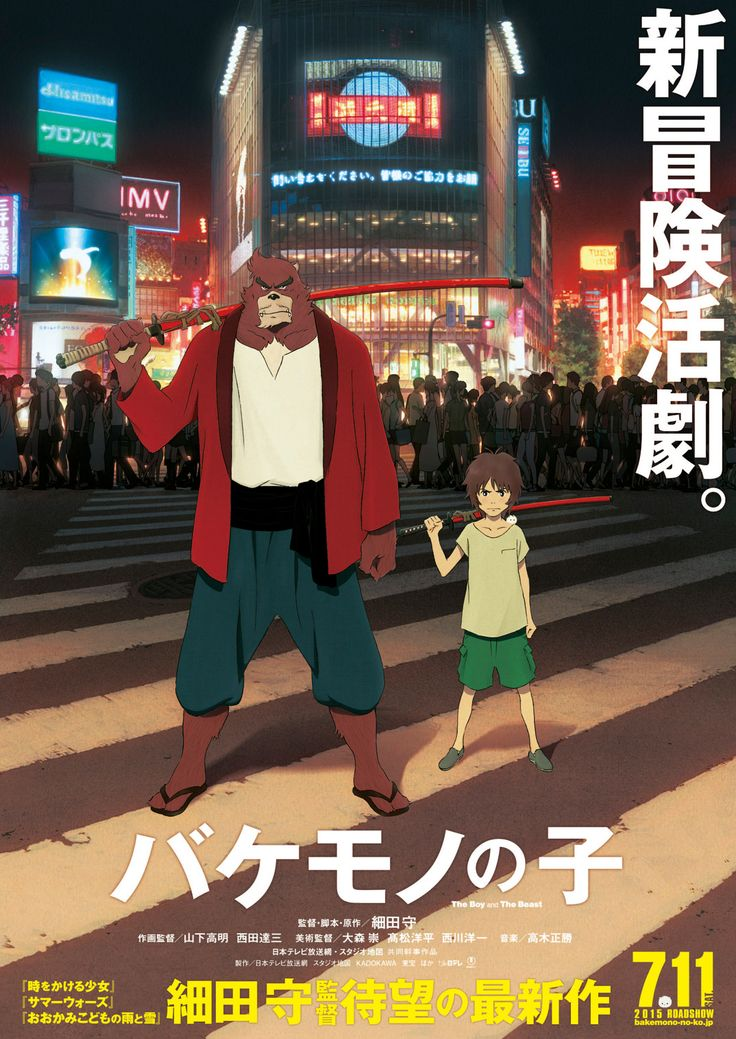 "Poster for ""The Boy and The Beast"" (Bakemono no Ko), the new animated feature film directed by Mamoru Hosoda (Wolf Children,  Summer Wars, The Girl Who Leapt Through Time). It will open in Japan on July 11th 2015."