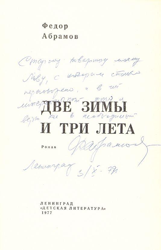 Абрамов, Ф. [Автограф]. Две зимы и три лета / рис. А.Слепкова. Л.: Детская литература, 1977.