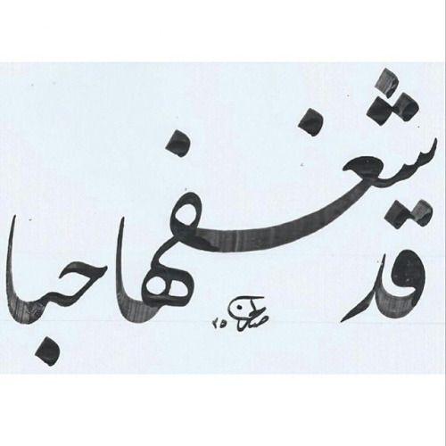 للفنان @saleh_art تابعونا على انستاقرام © Motaz Al Tawil ...