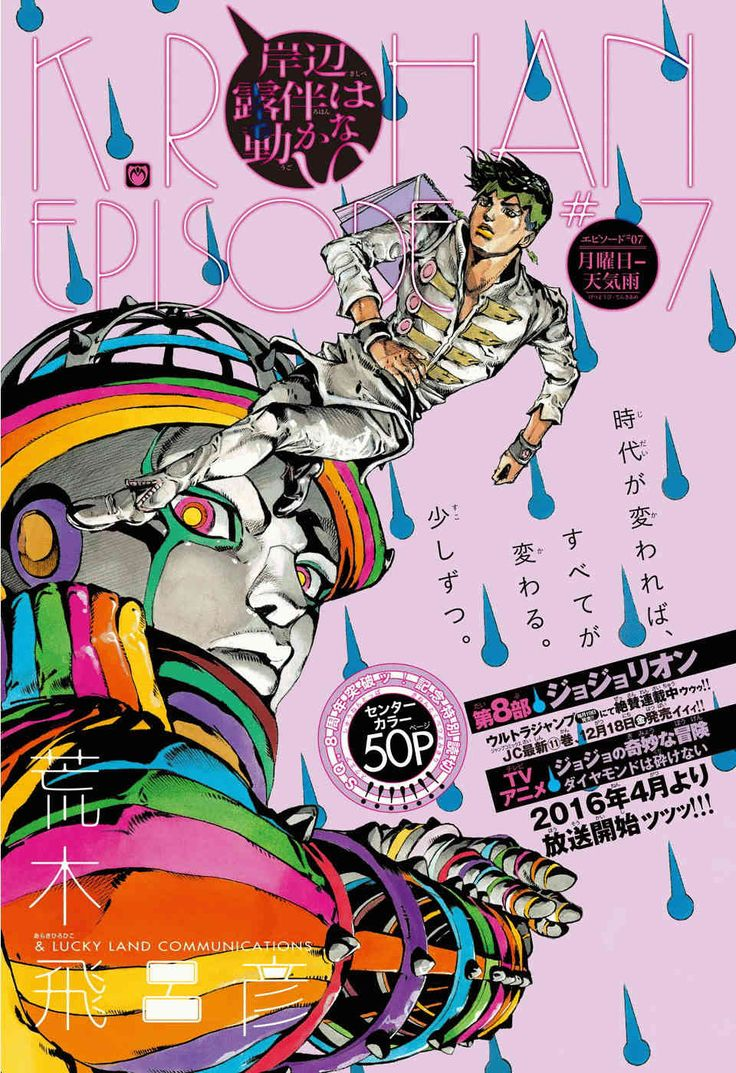 JoJo's Bizarre Adventure Part 8: JoJolion Vol.12 Ch.49, JoJo's Bizarre Adventure Part 8: JoJolion Vol.12 Ch.49 Page 5 (Load image 10) - Read Free Manga Online at Ten Manga