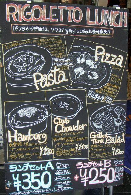 画像 : 【売上UP】カフェ・レストランの黒板とブラックボードの書き方/デザイン - NAVER まとめ