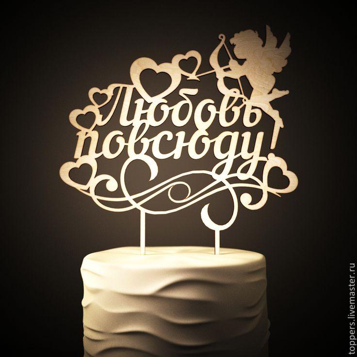 """Купить Топпер для торта из дерева """" Любовь повсюду! """" - серебряный, золотой, свадьба, украшение"""