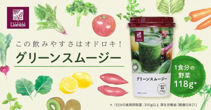 この飲みやすさはオドロキ!グリーンスムージー。ケールや小松菜等の葉野菜にキウイやりんごの果実を加えることで、飲みやすい爽やかな味わいに仕上げています。