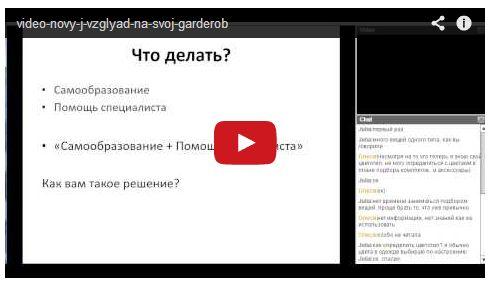 [Видео] Новый взгляд на свой гардероб Посмотреть: http://blog-image.ru/video-novy-j-vzglyad-na-svoj-garderob
