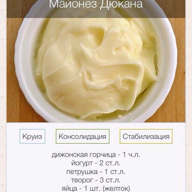 ✌️МАЙОНЕЗ ДЮКАНА ♦️дижонская горчица -1ч.л. ♦️йогурт -2ст.л ♦️петрушка-1 ст.л…