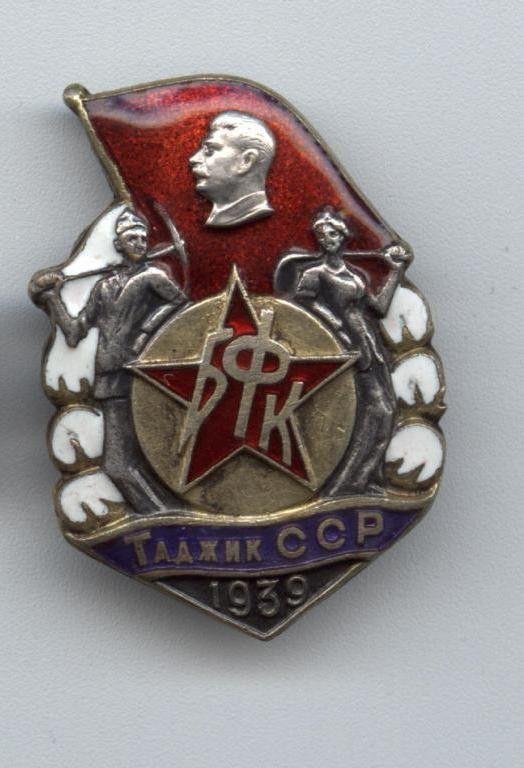 4 марта 1940 года Президиум Верховного Совета Таджикской ССР учредил значок «Участник строительства большого Ферганского канала имени тов. Сталина на территории Таджикской ССР».