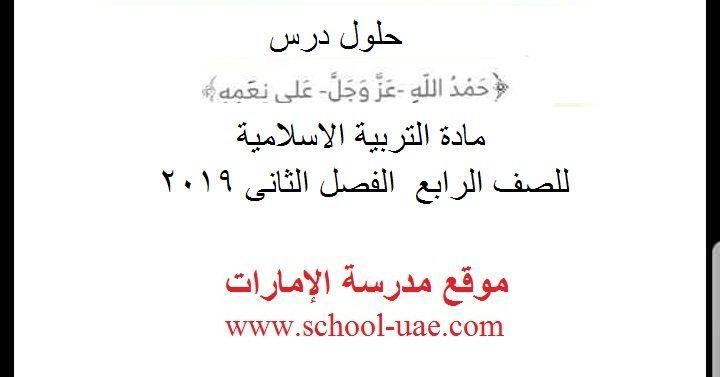 حل درس درس حمد الله عز وجل على نعمه مادة التربية الإسلامية للصف الرابع للفصل الدراسي الثاني School