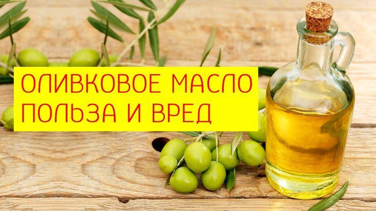 Оливковое масло.  Польза и вред оливкового масла. [Галина Гроссманн]